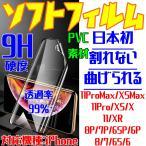 Yahoo!sendoヤフー店iPhone/ソフトフィルム/PVC素材/割れない/曲がる/硬度9H/透過率99%/全面保護/新商品/Face ID、3D Touch対応/日本語説明書付/気泡ゼロ/指紋防止水分油分防止/税込