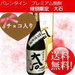 (送料無料)(バレンタイン)特別限定酒大石ギフト72