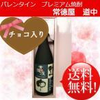 ショッピング焼酎 (送料無料)(バレンタイン)常徳屋道中麦焼酎ギフト720ml(チョコ入り)