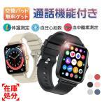 スマートウォッチ 日本製センサー 腕時計 ブルートゥース通話 心拍  Bluetooth 歩数計 睡眠検測 アプリ通知 日本語説明書 父の日 ギフトプレゼント