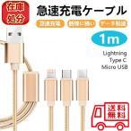 3in1 充電ケーブル 急速充電 スマホ充電器 コード ライトニング iphone iPad android モバイルバッテリー 携帯ケーブル