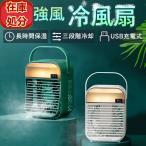 送料無料 熱中症対策 小型家電 バッテリー内蔵
