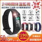 2021年最新スマートウォッチ 日本語 血圧 体温 血中酸素SpO2 スマートブレスレット 運動 iPhone Android 歩数計 心拍 防水 睡眠検測 着信通知