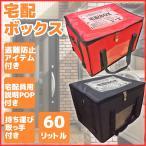 大容量 宅配ボックス 大型 60リットル 取っ手付き 戸建て 個人宅 3ポケット 軽い 折りたたみ可能 赤 黒