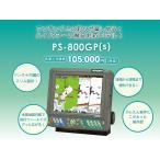 е█еєе╟е├епе╣ HONDEX ╡√╖▓├╡├╬╡б ┐╖╖┐ PS-800GP(s) 8.4╖┐GPSе╫еэе├е┐б╝╡√├╡ 600W GPSевеєе╞е╩╞т┬в