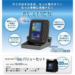 ホンデックス HONDEX 魚群探知機 PS-611CNバリューセット 5型ポータブル GPSプロッター魚探 100W BS07バッテリー付属