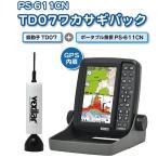 即納可!ホンデックス HONDEX PS-611CNワカサギパック 魚群探知機 5型ポータブルGPSプロッター魚探 GPSアンテナ内臓 TD07吊下げ型振動子セット
