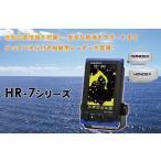 ホンデックス HONDEX 船舶用レーダー HR-7 4kW 空中線1.5ht仕様