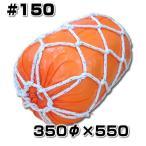 網掛スチロバール オレンジフロート #150 サイズ350φx550