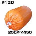 スチロバール オレンジフロート #100 コストパフォーマンス抜群! サイズ250φx450