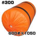 スチロバール オレンジフロート #300 コストパフォーマンス抜群! サイズ600φx1050