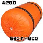 スチロバール オレンジフロート #200 コストパフォーマンス抜群! サイズ560φx900