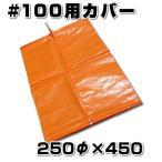 スチロバール用カバー オレンジフロート用 #100用 貫通タイプ