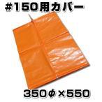 スチロバール用カバー オレンジフロート用 #150用 貫通タイプ