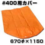 スチロバール用カバー オレンジフロート用 #400用 非貫通タイプ