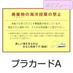船舶発生廃棄物プラカード 塩ビプレート 【メール便可】