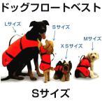 犬用ライフジャケット ドッグフロートベスト Sサイズ DOG FLOAT BEST  (犬用救命胴衣) 【PLASTIMO】