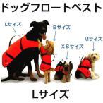 犬用ライフジャケット ドッグフロートベスト Lサイズ DOG FLOAT BEST  (犬用救命胴衣) 【PLASTIMO】