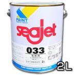 シージェット033 2L プレジャーボート専用 定番品 【中国塗料】 seajet033