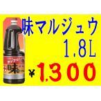 味マルジュウ 1.8リットル 味まるじゅうだし醤油