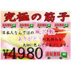 風呂敷包みの贈り物「究極の筋子」送料無料!レビュー投稿で300円引き!!¥4980  (330g〜420gです)