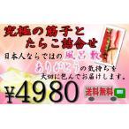 風呂敷包みの贈り物「究極の筋子」と「たらこ」詰合せ  レビュー投稿で300円引き!送料無料!¥4980