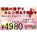 風呂敷包みの贈り物「究極の筋子」と「たらこ」「明太子」詰合せ レビュー投稿で300円引き!送料無料!¥4980