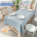 テーブルクロス 北欧 おしゃれ 布 四角形 長方形 無地 汚れ防止 シンプル 高級感 テーブルクロス