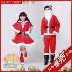 クリスマス サンタ コスプレ サンタクロース コスチューム 衣装 キッズ 赤ちゃん 子供用 プレゼント男女 男の子 女の子