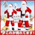 サンタ コスプレ10点セット サンタクロース クリスマス 仮装 メンズ 本格的 大人 衣装 男女兼用 ハロウィン 男性用 プレゼント