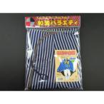 道中合羽 (股旅衣装) B,6914