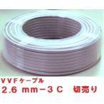 切り売り VVF(VA)ケーブル 2.6 x 3C  1m単位で販売しています