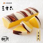 三方六 プレーン 2個セット 送料無料 柳月 北海道 お土産 バウムクーヘン ホワイトチョコ ミルクチョコ