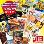 1000円ポッキリ札幌おかき Oh!焼きと�