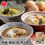 西山ラーメン 6食セット(味噌・醤油・塩 各2食) 北海