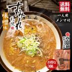 札幌ラーメン すみれ 味噌ラーメン 1食入 3個セット