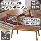 ショッピングコタツ コタツテーブル こたつテーブル ヴィンテージ風 W105×D60×H38cm (北海道・沖縄県・離島発送不可)