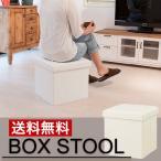 ボックススツール 正方形 カラー:ベージュ 収納スツール 収納BOX (まとめ買いでお得)(北海道・沖縄県・離島発送不可)