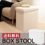 ボックススツール オットマンテーブル カラー:ホワイ