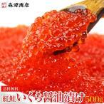 いくら 紅鮭 醤油漬け 500g(250g×2P)さけ イクラ サケ 海鮮 丼 軍艦 手巻き 寿司 冷凍便 ギフト