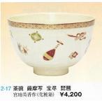 茶碗 薩摩写 宝尽 琵琶 宮地英香作 化粧箱 (茶道具 通販 ギフト ヤフー Yahoo!)