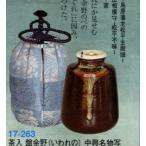 茶入 盤余野(いわれの) 中興名物写 仕服:遠州緞子 (茶道具 通販 ギフト ヤフー Yahoo!)