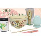 茶道具 入門セット お抹茶はじめましてセット ステンレス楊枝の色柄は一例です。柄は当店におまかせください。