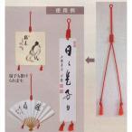 茶道具 朱 短冊色紙掛 写真は使用例です。短冊、色紙、扇子は別売です。