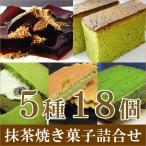 母の日 2020 ギフト スイーツ 洋菓子 焼き菓子 老舗茶舗の京都 宇治 抹茶 焼菓子 詰合せ 5種18個入り 千紀園