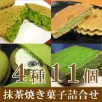 母の日 2020 ギフト スイーツ 洋菓子 焼き菓子 老舗茶舗の京都 宇治 抹茶 焼菓子 詰合せ 4種11個入り 千紀園