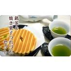 お歳暮 お年賀 銘茶&つれづれセット 12個入 (抹茶スイーツ 詰め合わせ 景品 プレゼントお返し