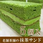 バレンタイン ギフト スイーツ 洋菓子 ケーキ 老舗茶舗の京都 宇治 抹茶サンド 5個入 千紀園
