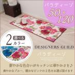 キッチンマット デザイナーズギルド パラディーゾ 約50×120cm ブルー/ピンク