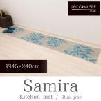キッチンマット デコールミュゼ サミーラ 約45×240cm ブルーグレー